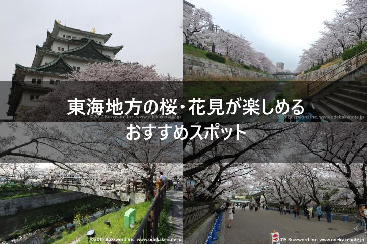 東海地方の桜・花見が楽しめるおすすめスポット