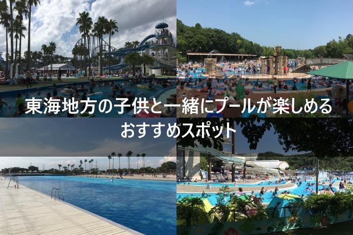 東海地方の子供と一緒にプールが楽しめるおすすめスポット