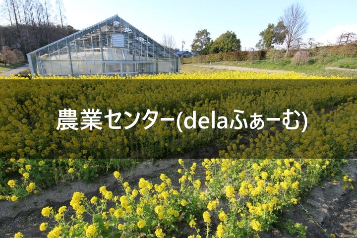 農業センター(delaふぁーむ)に関するおでかけ情報