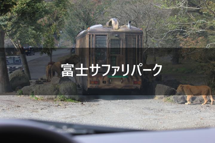 富士サファリパークに関するおでかけ情報