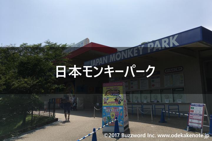 日本モンキーパーク(日本モンキーセンター)に関するおでかけ情報