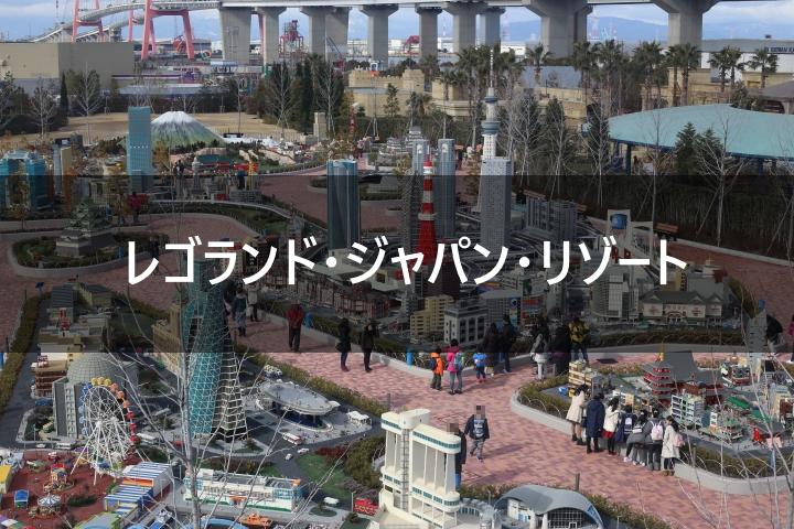 レゴランド・ジャパン・リゾートに関するおでかけ情報