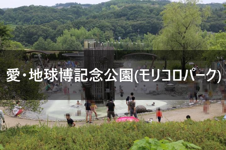 愛・地球博記念公園(モリコロパーク)に関するおでかけ情報