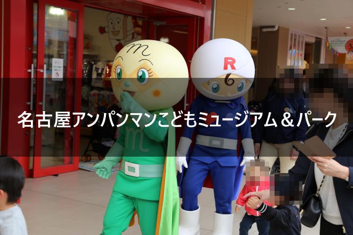 名古屋アンパンマンこどもミュージアム&パークに関するおでかけ情報