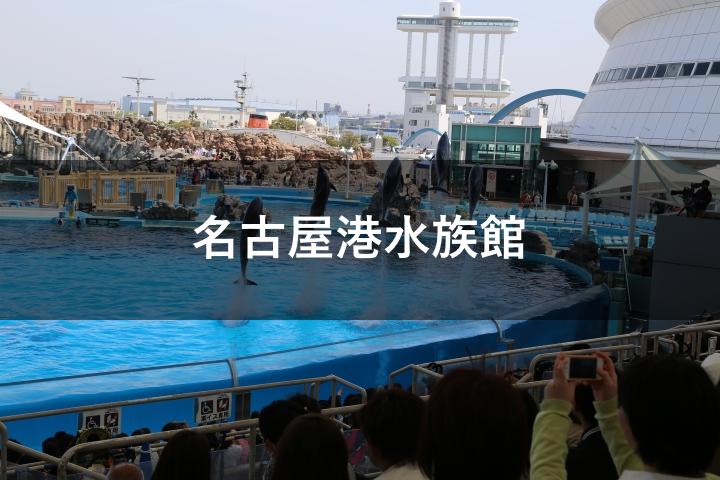 名古屋港水族館に関するおでかけ情報