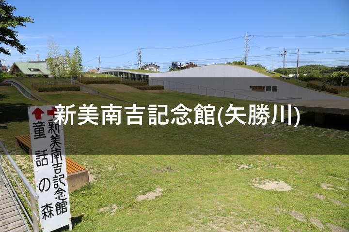 新美南吉記念館(矢勝川)に関するおでかけ情報