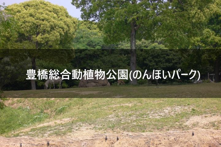 豊橋総合動植物公園(のんほいパーク)に関するおでかけ情報