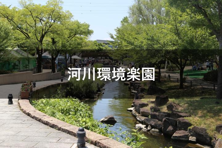 河川環境楽園(アクア・トトぎふ)に関するおでかけ情報