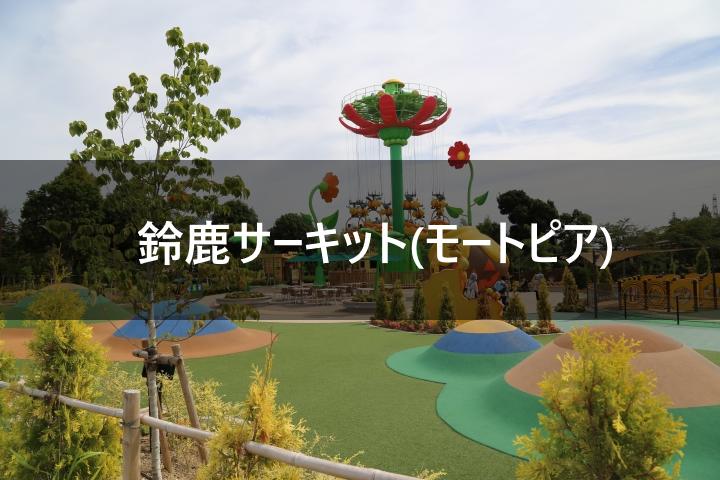 鈴鹿サーキット(モートピア)