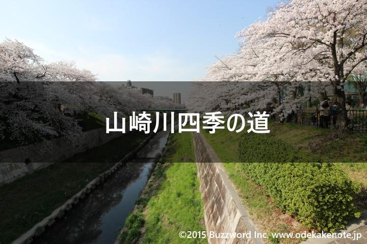山崎川四季の道に関するおでかけ情報